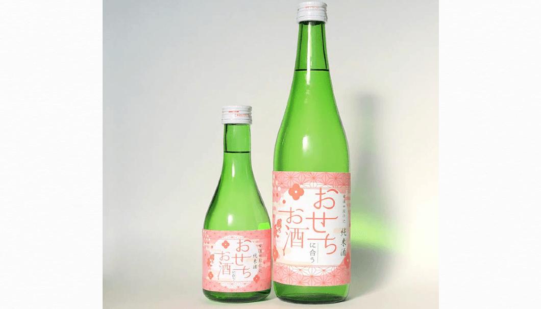 國乃長のおせちに合う日本酒