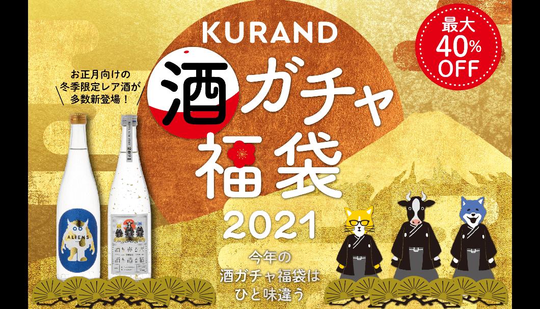 「KURAND酒ガチャ福袋2021」
