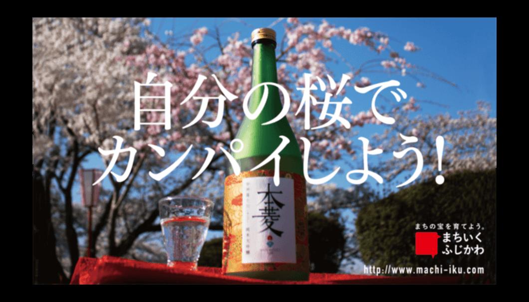 応援購入サービス「マクアケ」自分の桜でカンパイしよう