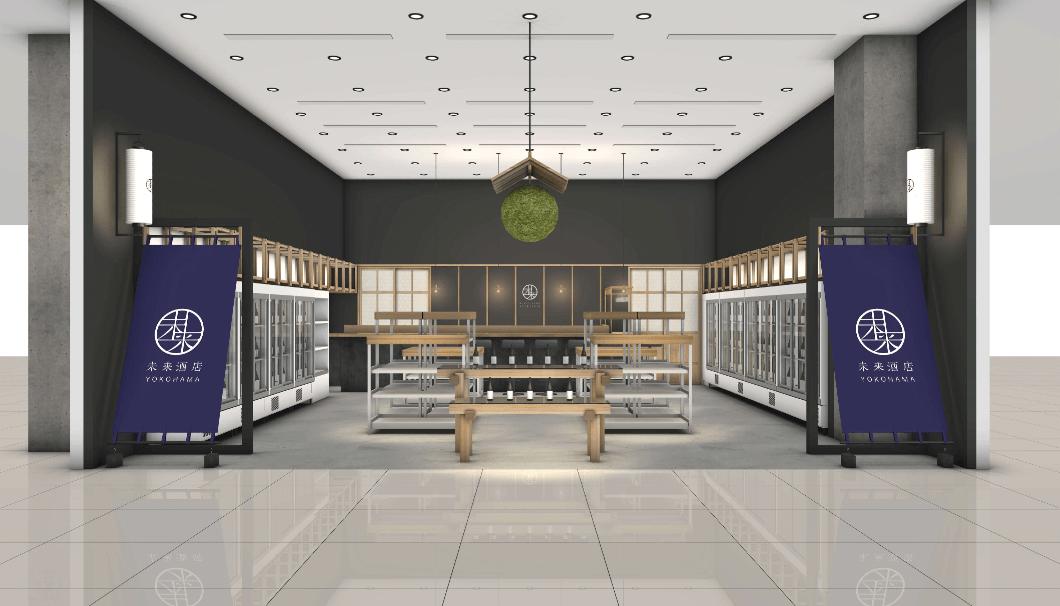 「未来酒店 YOKOHAMA」