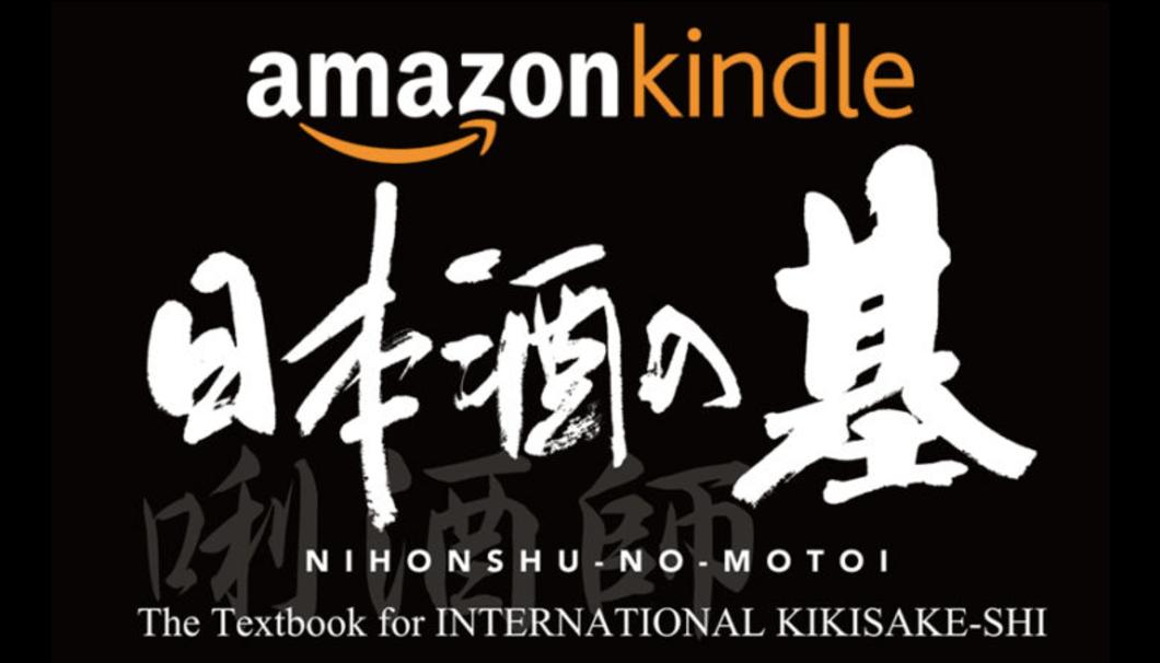 Kindle版 NIHONSHU-NO-MOTOI【Ver.English】