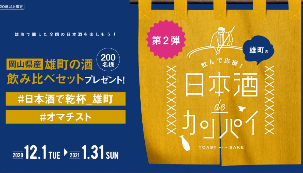 雄町キャンペーン