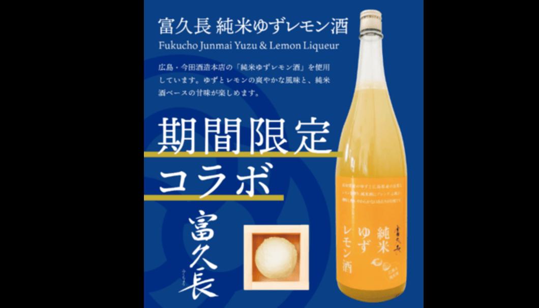 「富久長 純米ゆずレモン酒」アイス