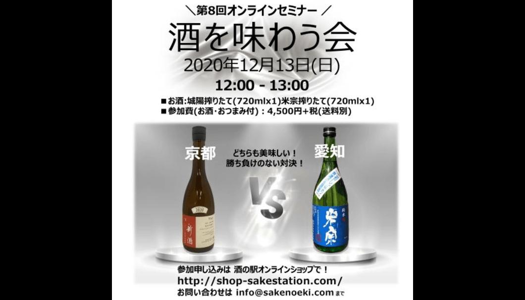 第8回オンラインセミナー「酒を味わう会」