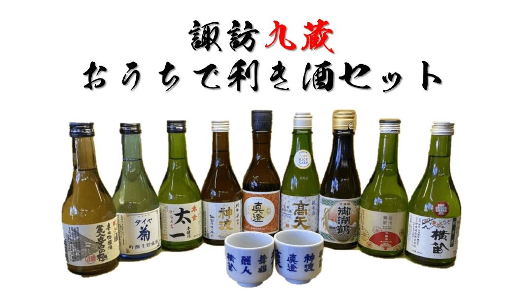 「諏訪九蔵おうちで利き酒セット」