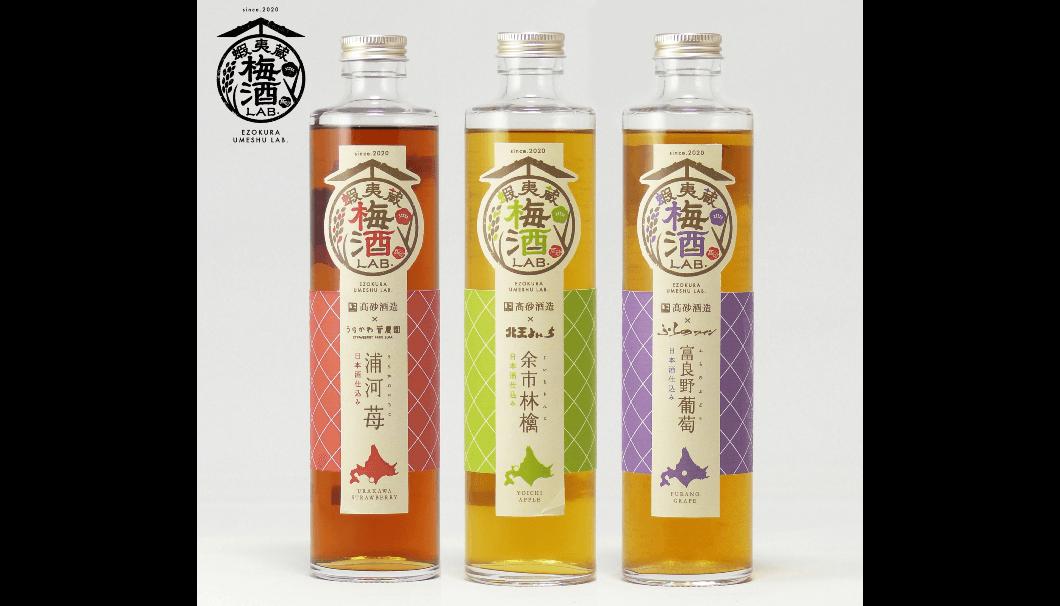 髙砂酒造株式会社(北海道旭川市)の日本酒ベースの梅酒に北海道内の地域特産品果汁をブレンドした、日本酒ベースの果汁梅酒「蝦夷蔵 梅酒 LAB.」