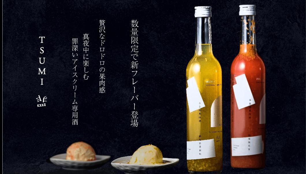 アイスクリーム専用果肉酒「罪-TSUMI-(つみ)」