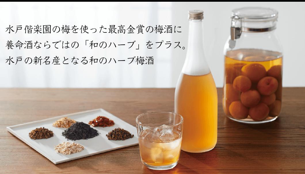 ハーブの里 水戸×最高金賞の梅酒×養命酒製造の知見で造る新しい「和のハーブ梅酒」