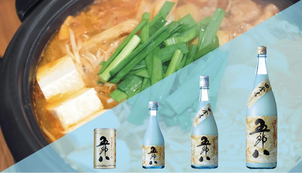 五郎八とチゲ鍋