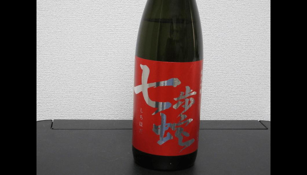 七歩蛇 純米吟醸酒 全量槽ふくろ搾り