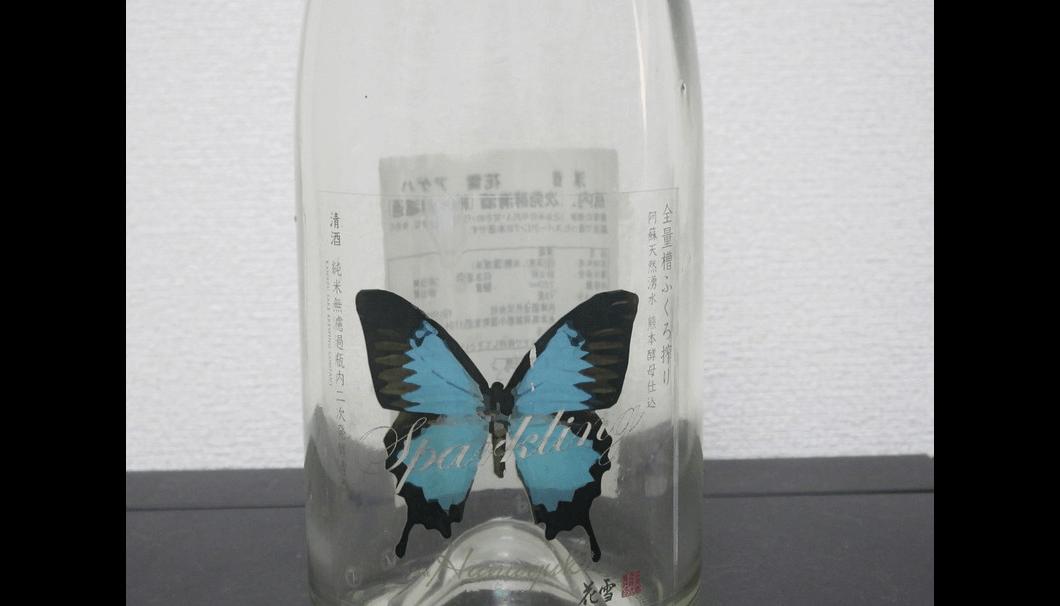 花雪 アゲハ 瓶内二次発酵 純米無濾過 全量槽袋搾り(発泡性日本酒)