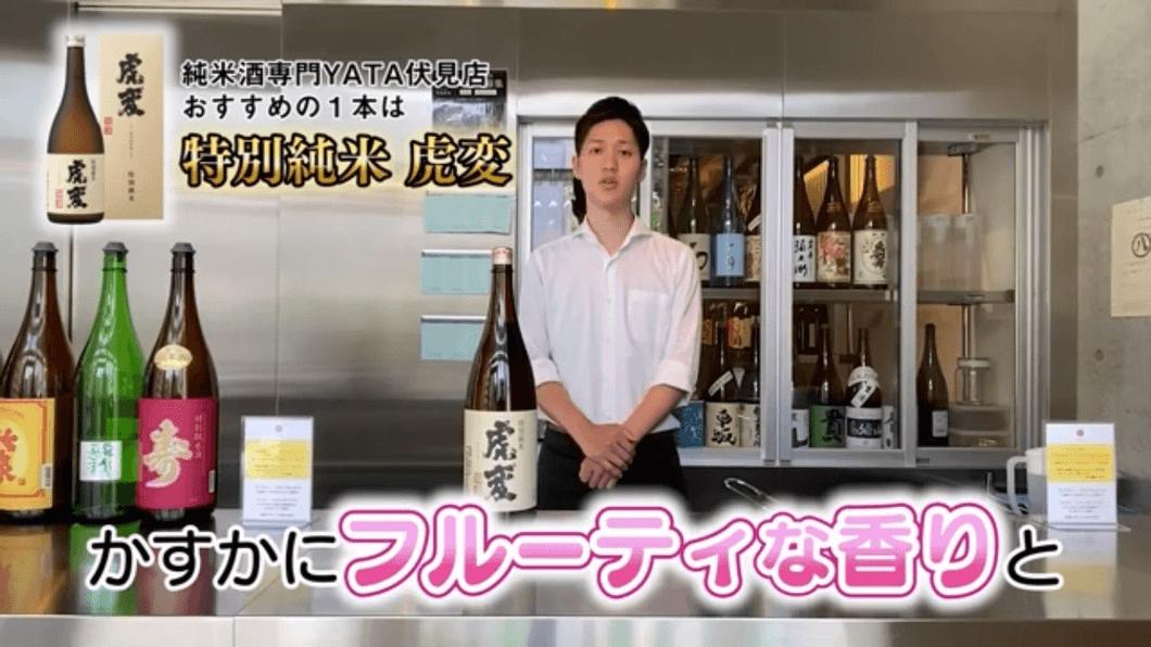 米酒専門YATA 伏見店 原田さん