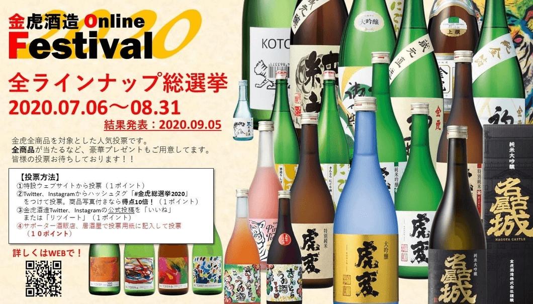金虎酒造OnlineFestival
