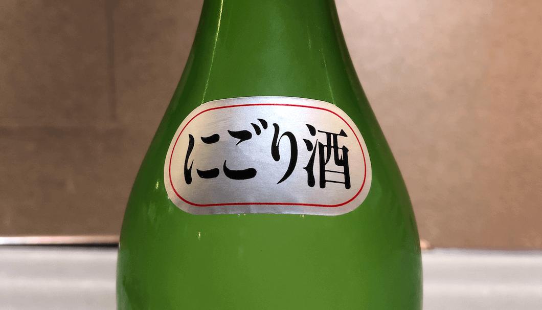 にごり酒のラベル
