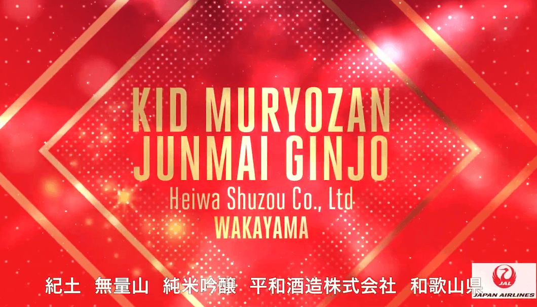 IWC2020 チャンピオン・サケ 紀土 無量山