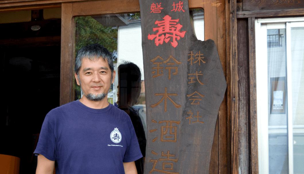 鈴木酒造店 長井蔵