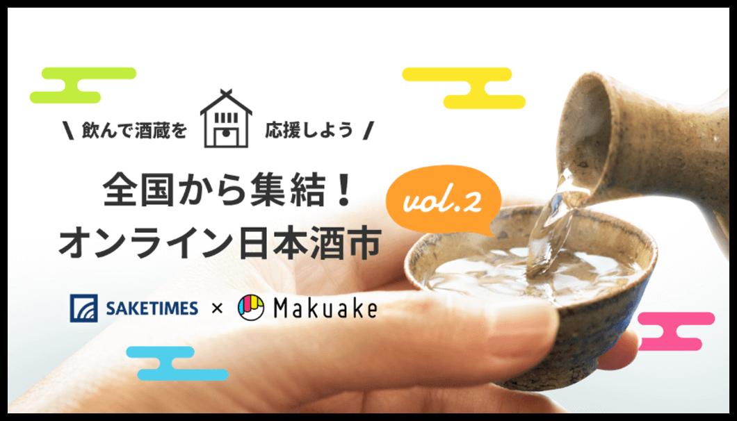 「飲んで酒蔵を応援しよう!全国から集結!オンライン日本酒市vol.2」