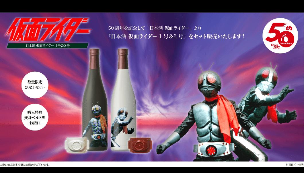 「日本酒 仮面ライダー1号&2号」