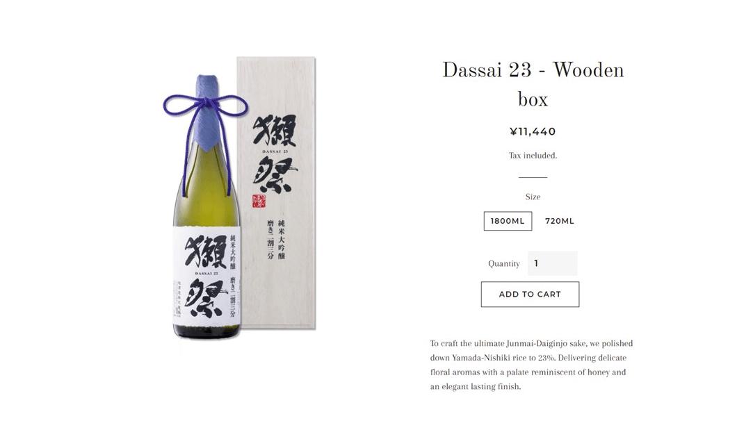 旭酒造オンライン