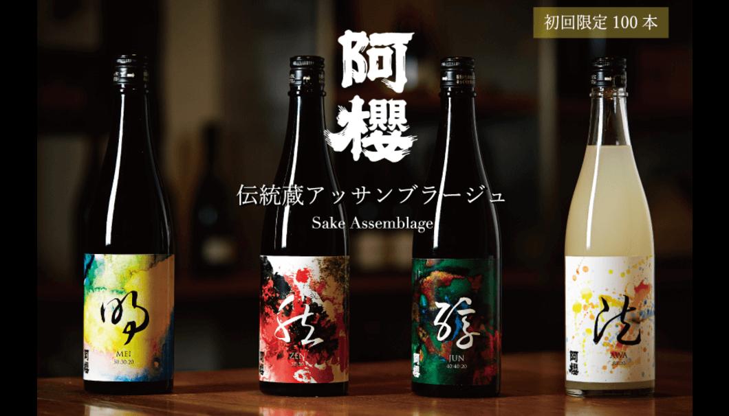 現代の名工・山内杜氏の照井俊男氏(2015年黄綬褒章受賞)が手掛けた日本酒「伝統蔵アッサンブラージュ」