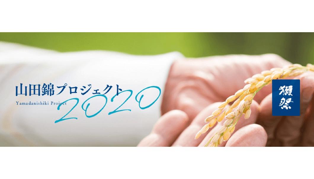 最高を超える山田錦プロジェクト2020