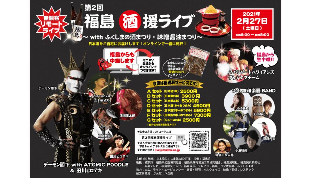福島酒援ライブ