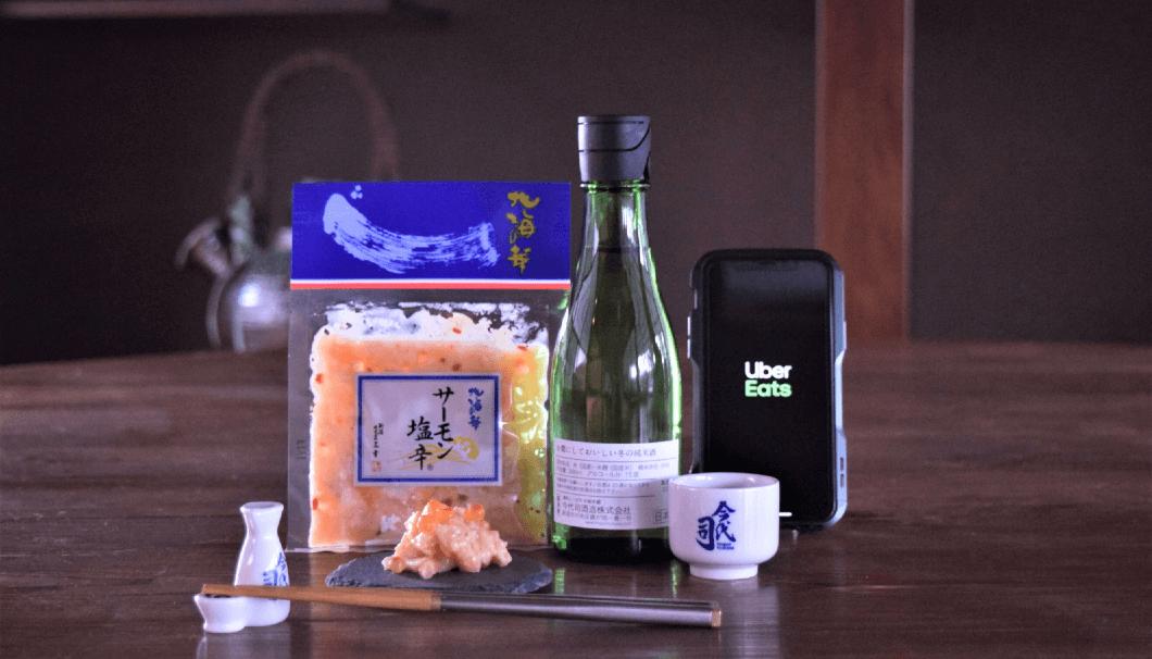 新潟・今代司酒造 UberEatsでデリバリーする日本酒とおつまみセット