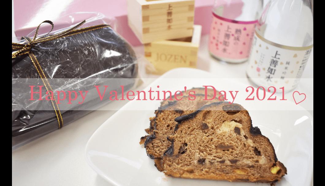 「上善如水バレンタイン2021限定セット」