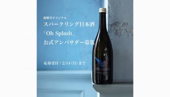 Oh Splash 720ml