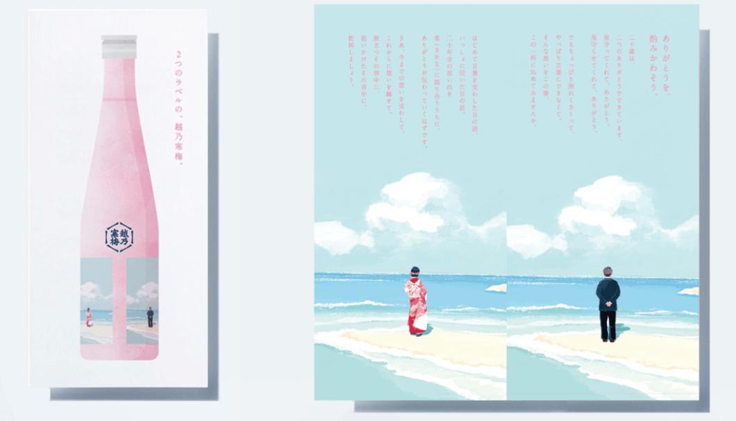 「越乃寒梅」を醸す石本酒造株式会社(新潟県新潟市)が新成人に「2枚ラベルの日本酒」をプレゼント