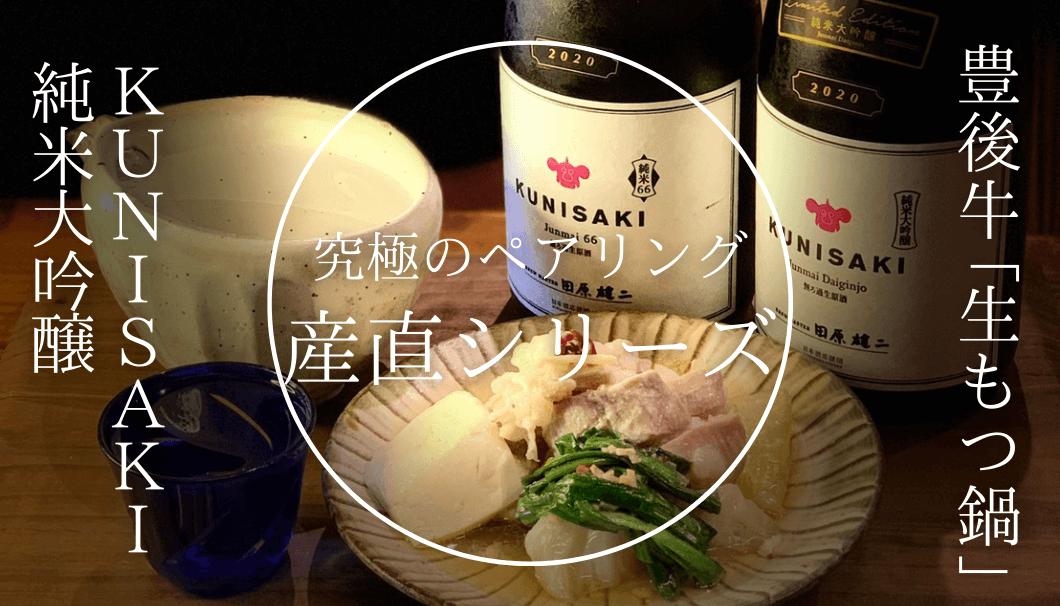 日本酒応援団 豊後牛生もつ鍋×KUNISAKI飲み比べ