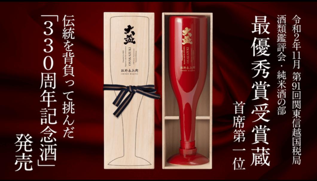 オンライン日本酒市 新時代を切り拓くチャレンジ!330周年記念「大盃 牧野長兵衛」発売プロジェクト