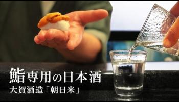オンライン日本酒市 【鮨と相性抜群!】シャリで造った日本酒「大賀 朝日米」の原酒を特別販売