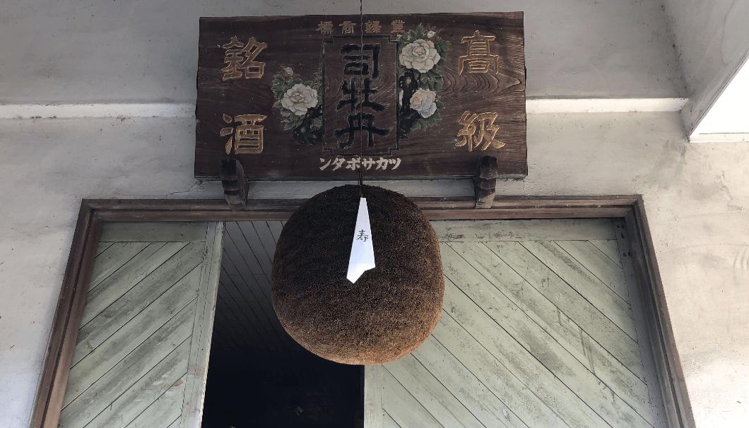 司牡丹酒造株式会社(高知県高岡郡)