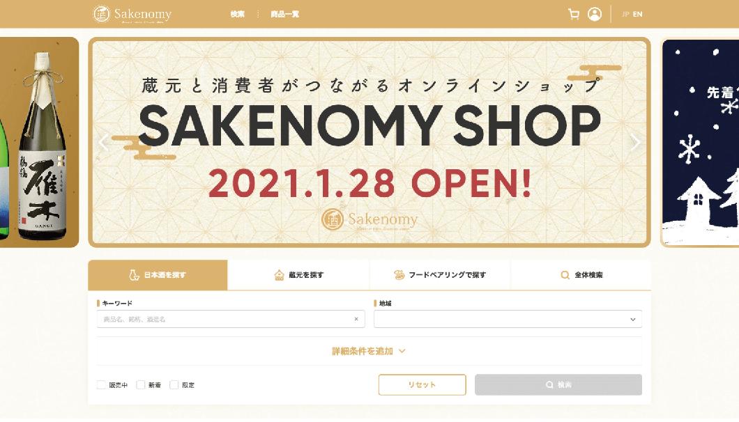 に世界最大級のデータベースを誇る日本酒アプリ「Sakenomy」と連動し、日本酒を直接購入できる EC サイト 「Sakenomy Shop」