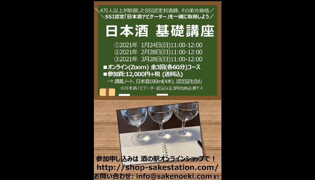 オンライン 日本酒基礎講座 第2期