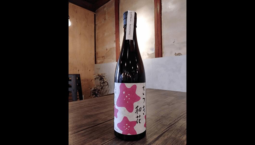 京都府福知山市の上六人部(かみむとべ)活性化協議会が主催、「日本酒造り体験イベント」で造られた純米吟醸酒「さつき和花(のどか)」