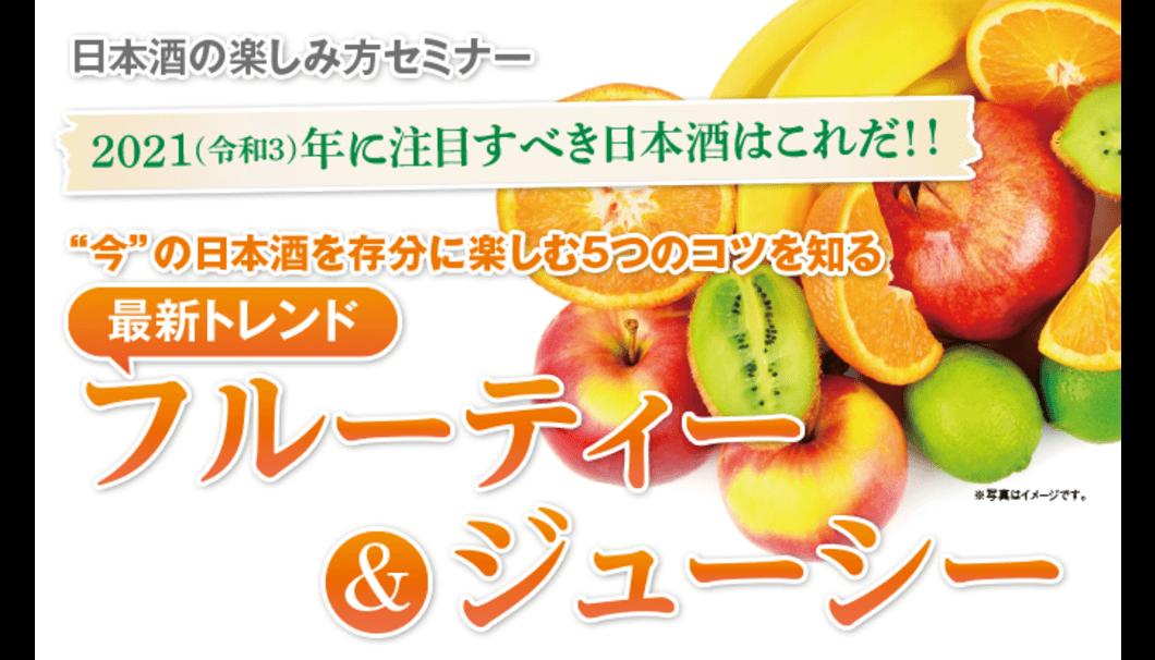 日本酒の楽しみ方セミナー】2021(令和3)年に注目すべき日本酒はこれだ!