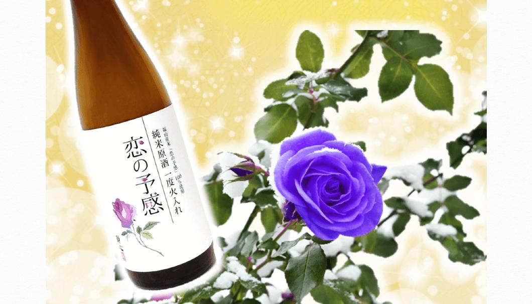 福山産米「恋の予感」100%使用の純米原酒