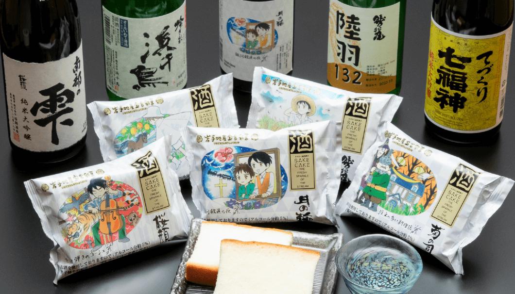 宮沢賢治の物語と岩手の酒が出会って誕生した、岩手の魅力が溢れる日本酒ケーキ