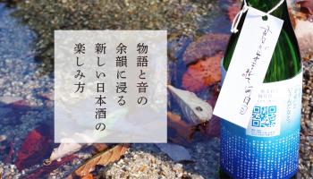 新しい日本酒の体験。読んで、聞いて、心が温まる至極の癒しの時間を。【竹内酒造】