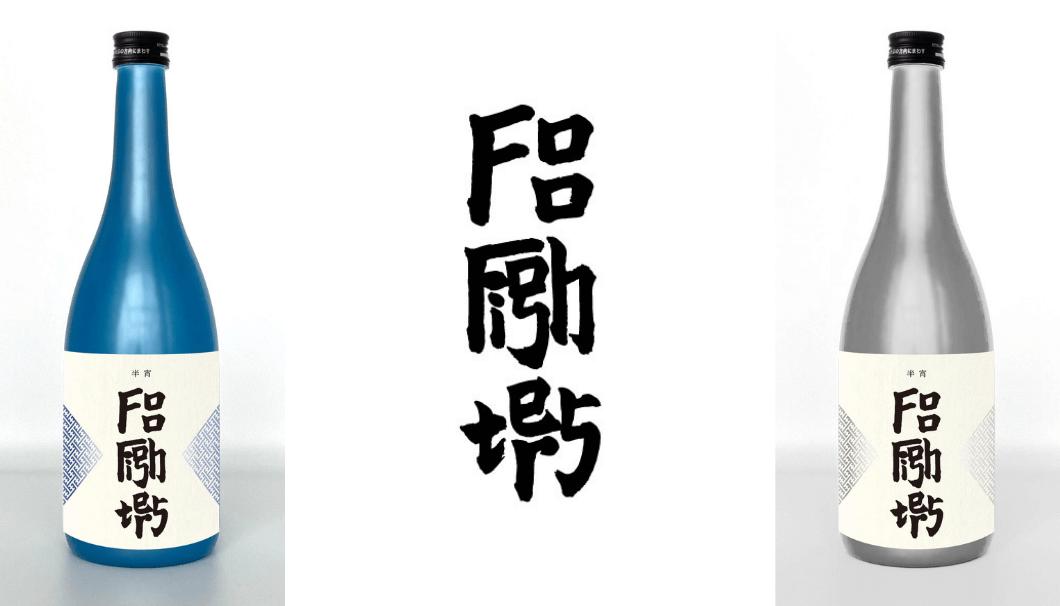 「Foo Fighters×楯野川 純米大吟醸 半宵 碧」「Foo Fighters×楯野川 純米大吟醸 半宵 銀」