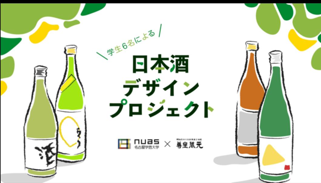 現役デザイン学生が企画した、同世代に飲んで欲しい日本酒デザインプロジェクト