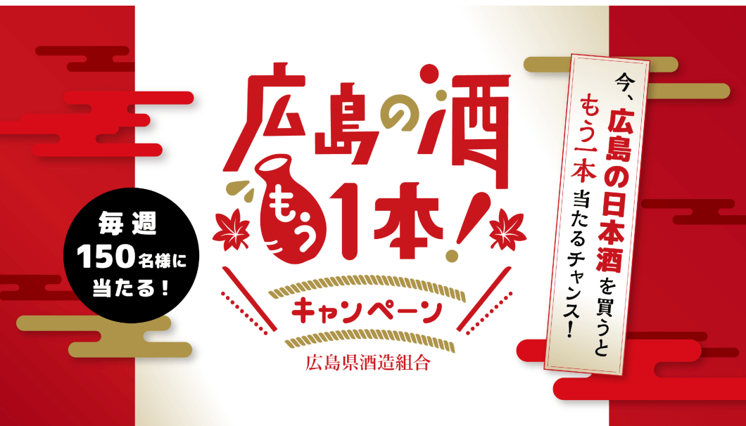 「広島の酒もう1本!キャンペーン」