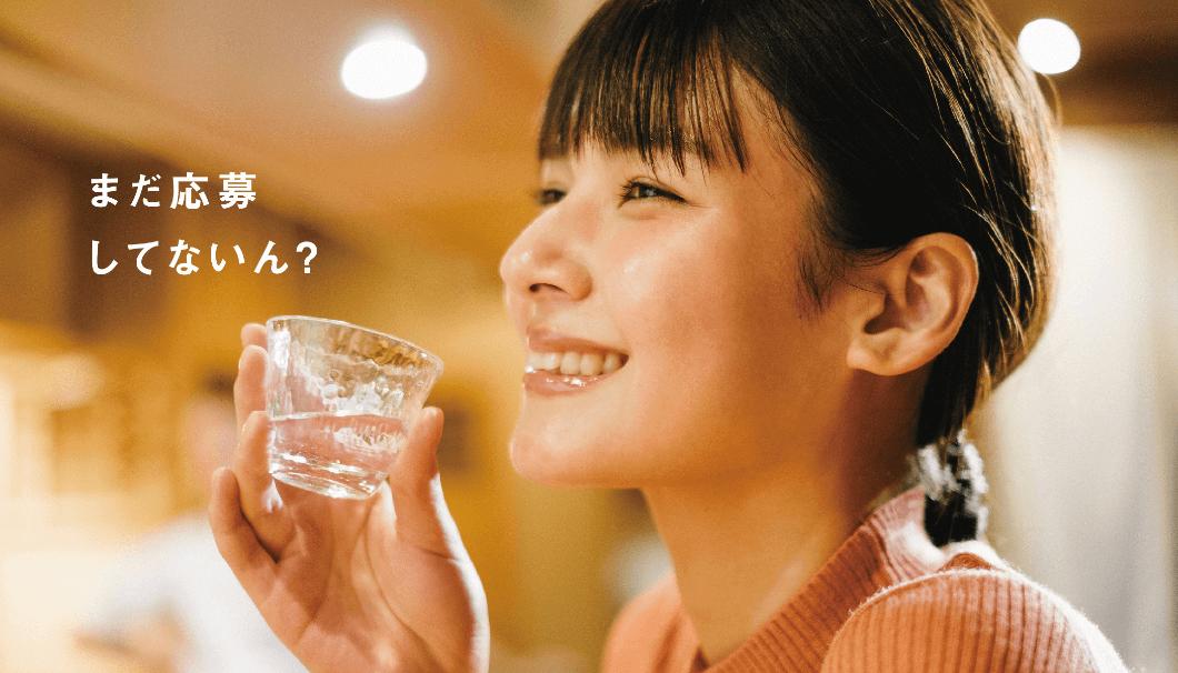 広島の酒もう1本!キャンペーン