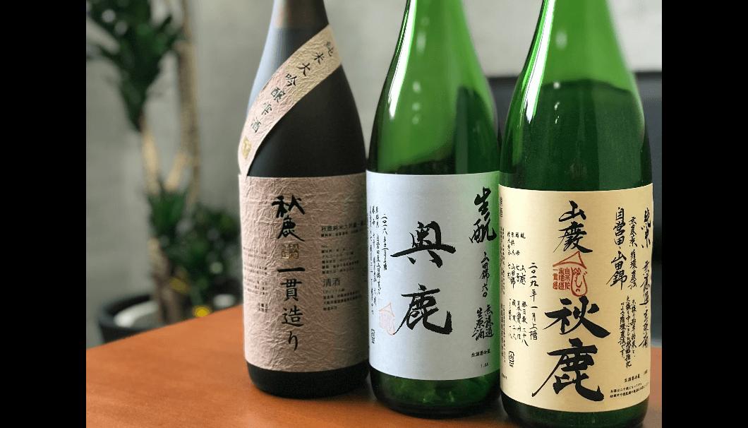 秋鹿酒造 商品