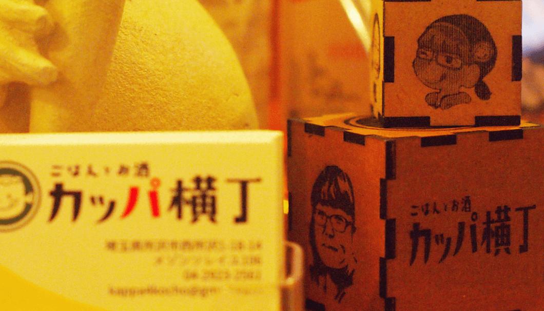 「カッパ横丁」の似顔絵サイコロ