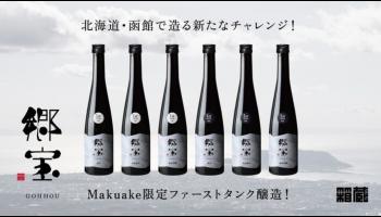 北海道・道南エリアで約35年ぶりに新たな酒蔵『箱館醸蔵』が誕生。限定日本酒発売!