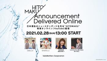 日本酒缶の新ブランド「HITOMAKU」のブランド発表