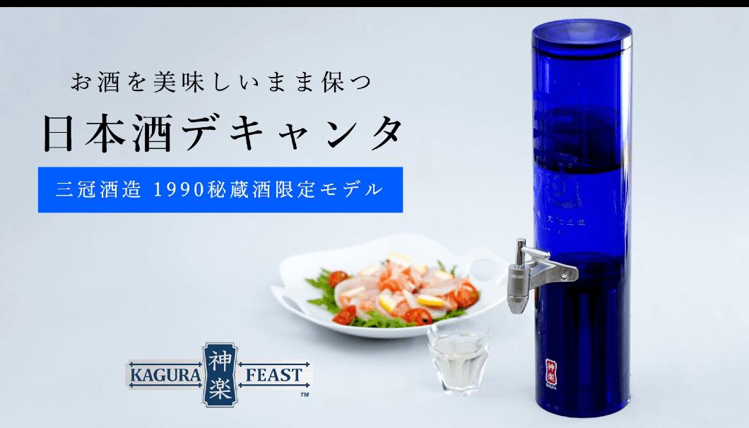【限定50本】三冠酒造1990秘蔵酒限定モデル+ロゴ入り神楽デキャンタ